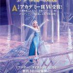 [映画の感想]『アナと雪の女王』ディズニーミュージカル復活