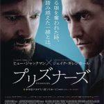 [映画の感想]『プリズナーズ』ヒュー・ジャックマン、怖い