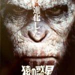 『猿の惑星:新世紀(ライジング)』猿の革命。 ★★★★☆