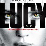 『LUCY ルーシー』スカヨハは悪くない! ★★★
