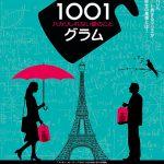 [映画の感想]『1001グラム ハカリしれない愛のこと』人生の価値は何グラム?