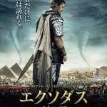 [映画の感想]『エクソダス 神と王』圧倒的な映像で描くモーゼ。 B+