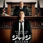 [映画の感想]『ジャッジ 裁かれる判事』法廷を通して見る家族の物語。 B+
