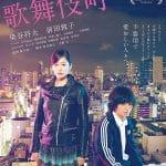 [映画の感想]『さよなら歌舞伎町』ラブホで生きていく。 B+