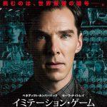 [映画の感想]『イミテーション・ゲーム エニグマと天才数学者の秘密』孤独な男が愛したマシン。 A+