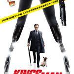 ついに日本にやってくる!痛快スパイ映画『キングスマン』公開日決定!