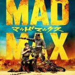[映画の感想]『マッドマックス 怒りのデス・ロード』なんてラブリーな映画なんだ。 A+