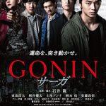 [映画の感想]『GONIN サーガ』バイオレンスに痺れる。 B