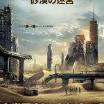 [映画の感想]『メイズ・ランナー2 砂漠の迷宮』走り出した物語。 B+
