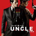 [映画の感想]『コードネーム U.N.C.L.E.』オシャレなイケメンスパイコンビ B+