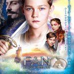[映画の感想]『PAN ネバーランド、夢の始まり』美しい3D体験はディズニー関係なし