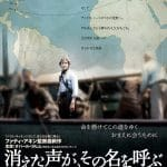[映画の感想]『消えた声が、その名を呼ぶ』深く味わう歴史的事件の断片