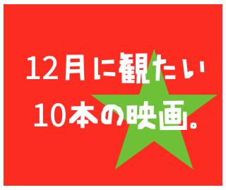12月に観たい10本の映画。