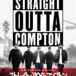 [映画の感想]『ストレイト・アウタ・コンプトン』ラップに込めた仲間への想い