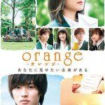 [映画の感想]『orange オレンジ』山﨑賢人が魅せる泣きの演技
