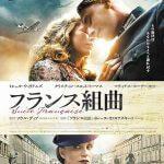 [映画の感想]『フランス組曲』許されないラブストーリーから戦争を見る