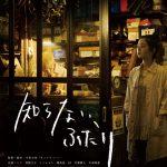 [映画の感想]『知らない、ふたり』NU'ESTメンバーによる切ない苦みが残る恋愛群像劇