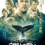[映画の感想]『白鯨との闘い』海の上で生きることの現実