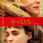 [映画の感想]『キャロル』視線が語る、女性同士の愛の行き先