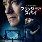 [映画の感想]『ブリッジ・オブ・スパイ』冷戦時代にあった緊迫の交渉劇