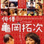 [映画の感想]『俳優 亀岡拓次』この人生だけは主役でいたい。