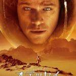 [映画の感想]『オデッセイ』火星で一人になっても笑いたい