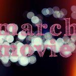 [2016年]3月に観たい10本の映画。