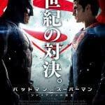 [映画の感想]『バットマン vs スーパーマン ジャスティスの誕生』わたしはワンダーウーマン