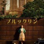 [映画の感想]『ブルックリン』大人の選択、生きる場所