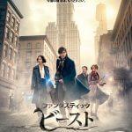 [映画の感想]『ファンタスティック・ビーストと魔法使いの旅』ハリポタを超える面白さ!?