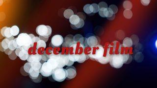 [2016年]12月に観たい映画10本。