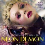 [映画の感想]『ネオン・デーモン』美しさに囚われた醜いもの。