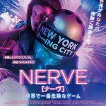 [映画の感想]『NERVE ナーヴ 世界で一番危険なゲーム』ジェームズ・フランコの弟だよ