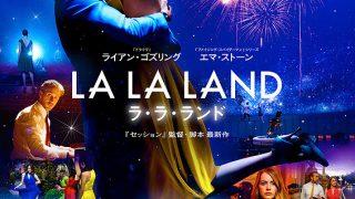 [映画の感想]『ラ・ラ・ランド』夢を追う人に歌うファンタジー
