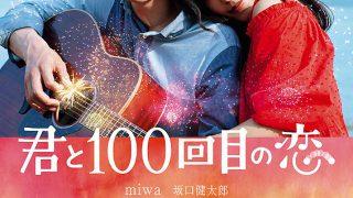 [映画の感想]『君と100回目の恋』何度も巻き戻したくなる坂口健太郎の胸キュン演技
