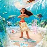 [映画の感想]『モアナと伝説の海』海上のマッドマックスでした。