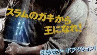 [映画の感想]『キング・アーサー』チャーリー・ハナムのマッチョムービー