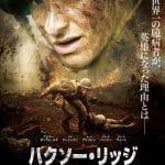 [映画の感想]『ハクソー・リッジ』またも日本が舞台でアンドリュー苦しむ。