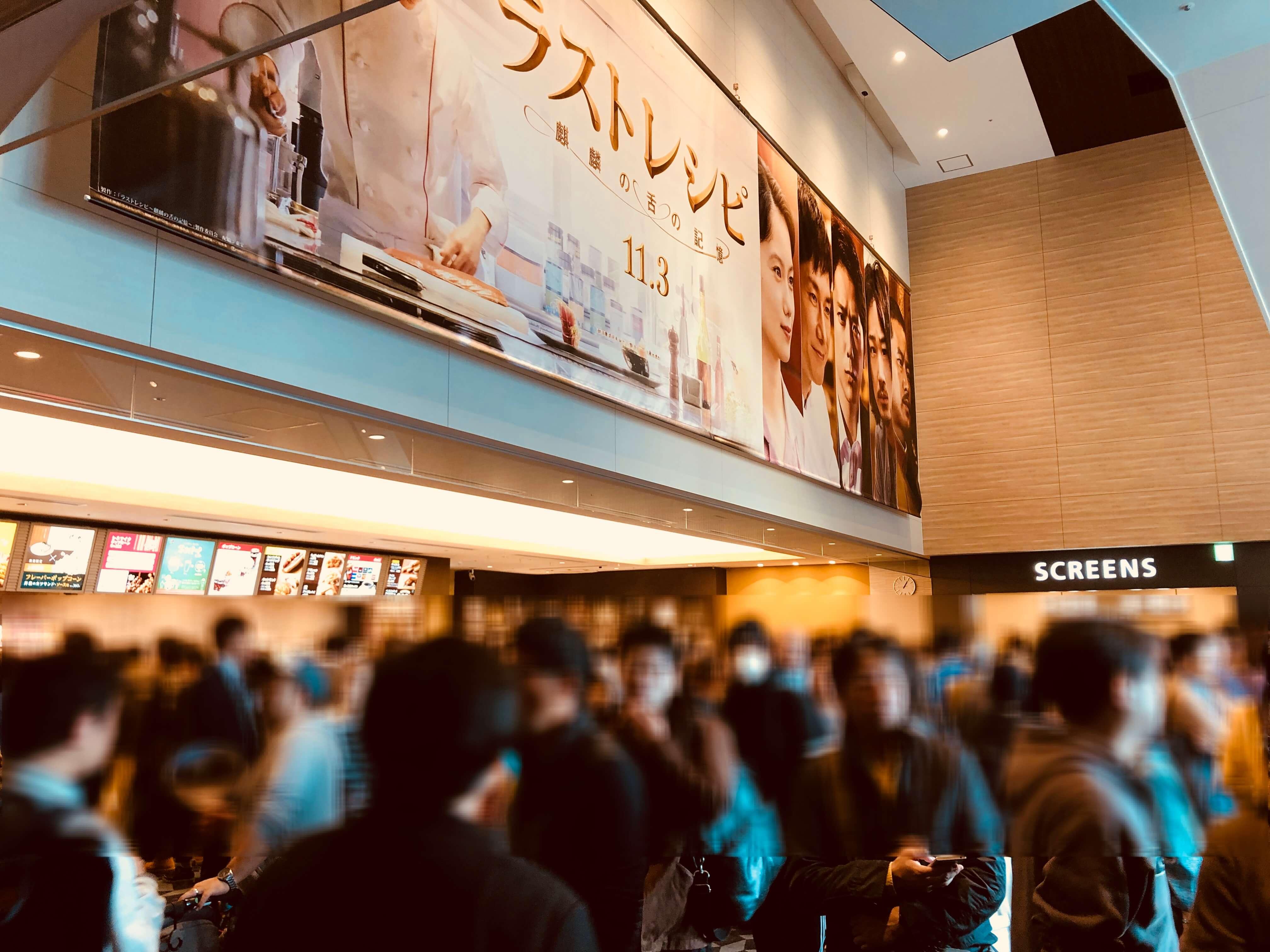 上野 映画